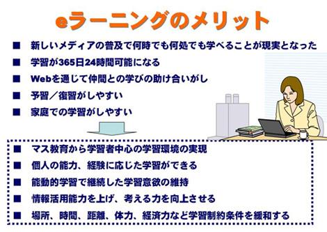 日本イーラーニングコンソシアムの小松会長が語るeラーニングを活用 ...